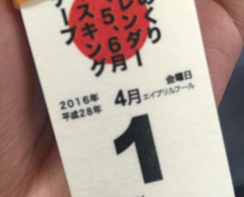 日めくりカレンダー・マスキングテープ