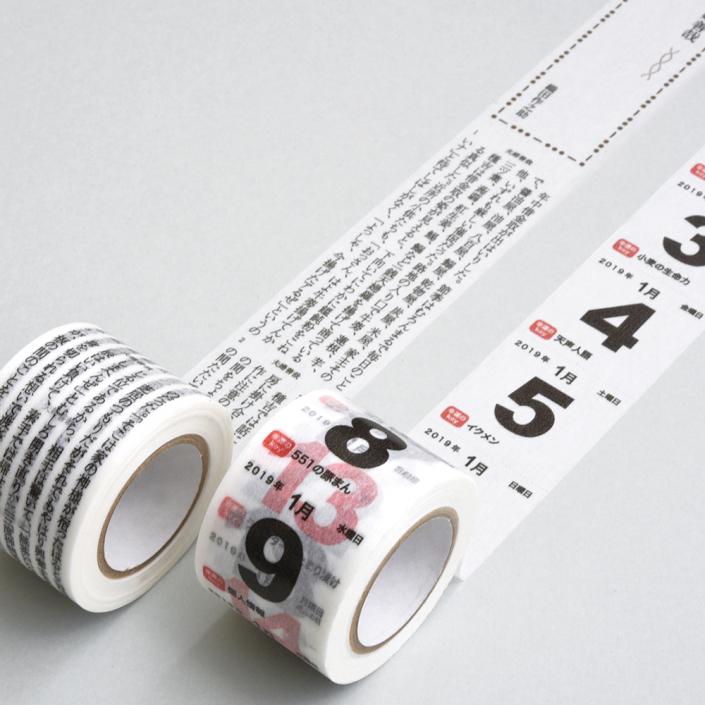 株式会社オオウエ様_マスキングテープ